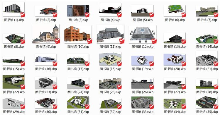 07图书馆SU模型文件