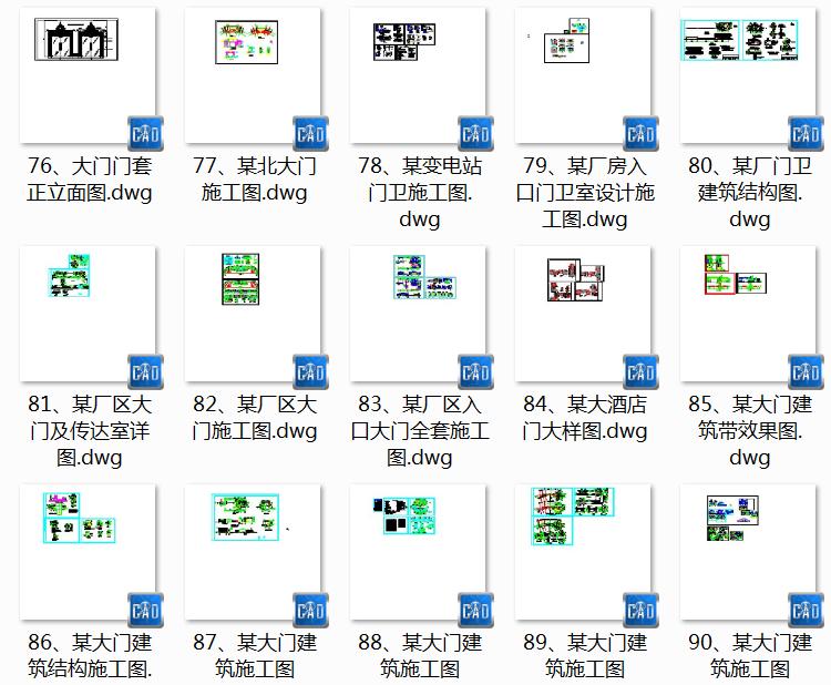 07大楼门楼施工图