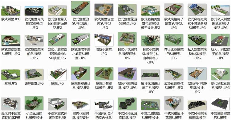 07屋顶花园庭院SU模型文件2