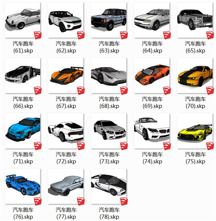 07汽车跑车SU模型4