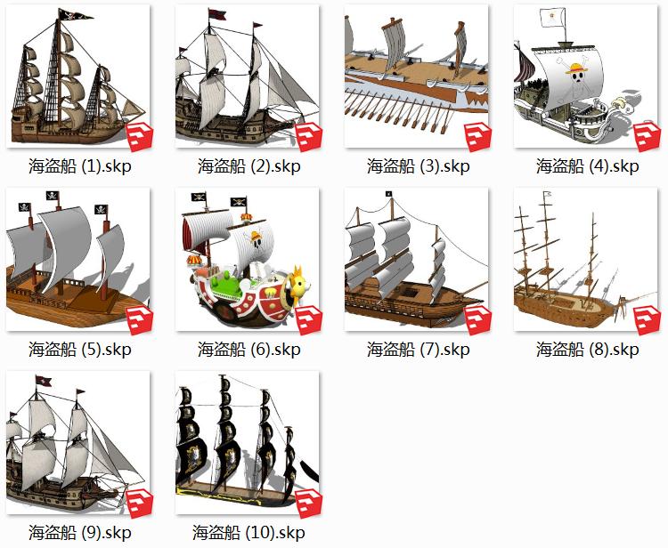 07游艇SU模型