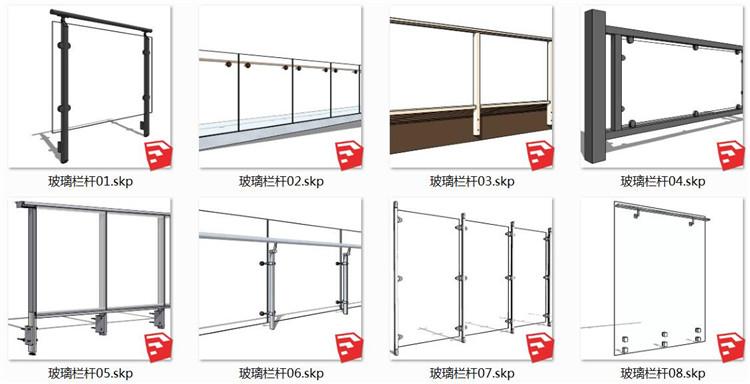 07玻璃栏杆SU模型文件1