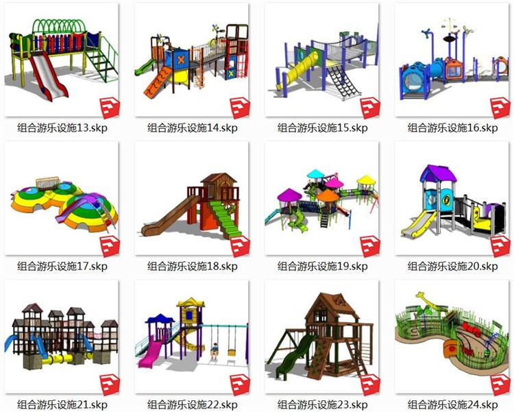 07组合游乐设施SU模型2
