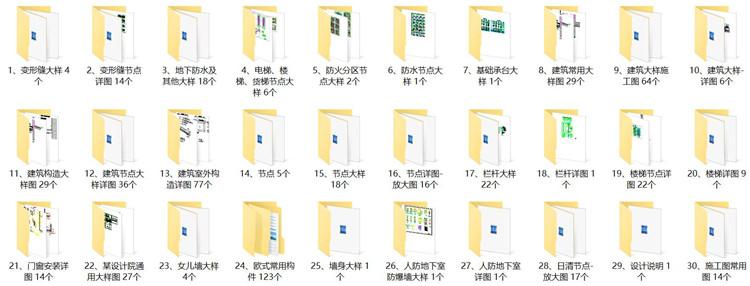 07设计院通用大样图节点详图