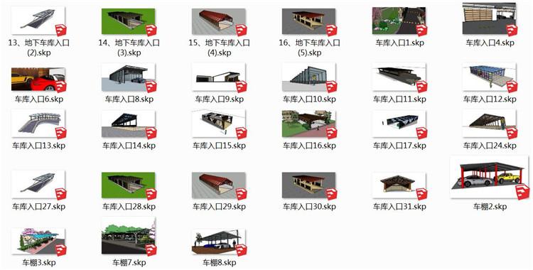 07车棚SU模型文件