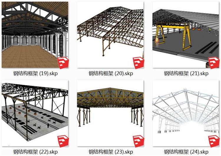 07钢结构框架SU模型文件