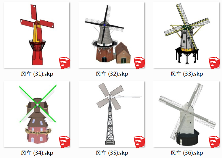 07风车SU模型6