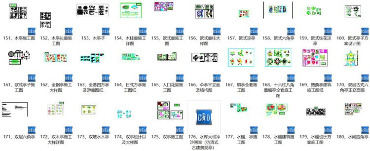 07风雨廊施工图