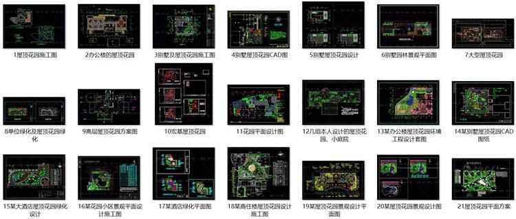 08屋顶花园CAD施工图
