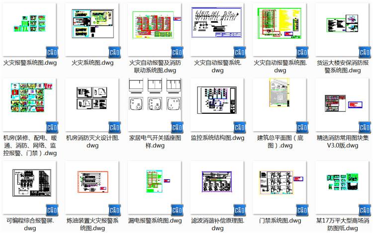 08展览馆消防竣工图