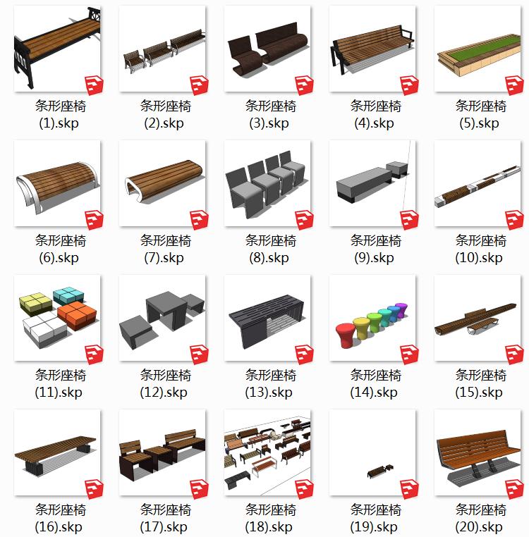 08条形座椅SU模型