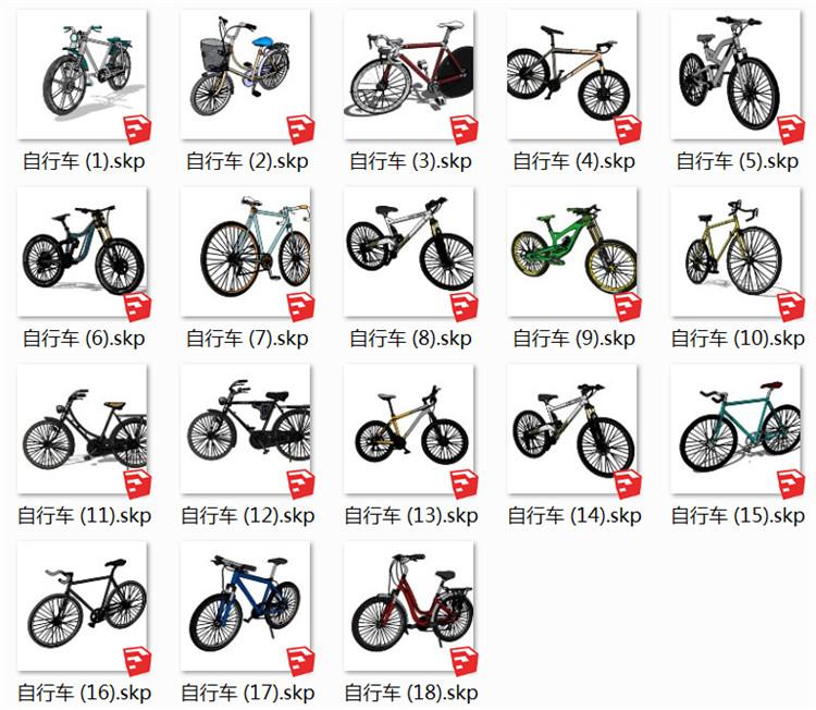 08自行车SU模型