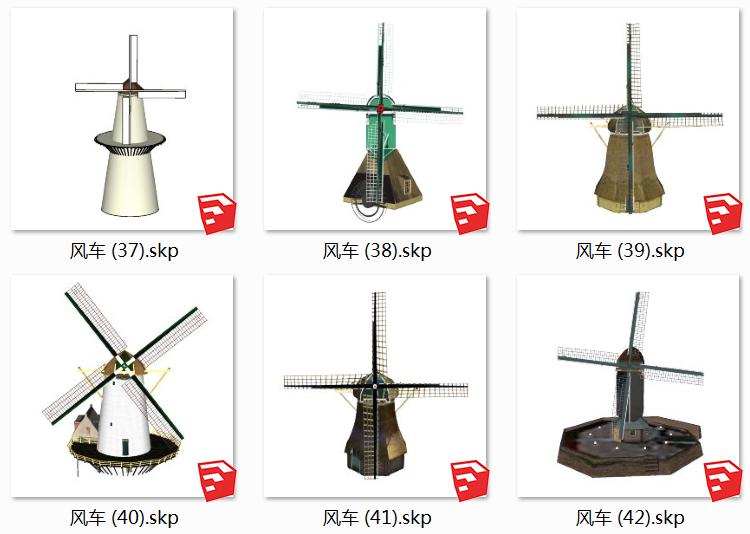 08风车SU模型7