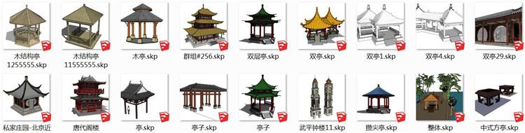 09四角亭SU模型文件