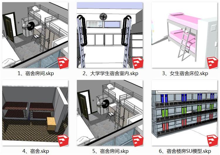 09宿舍楼SU模型文件