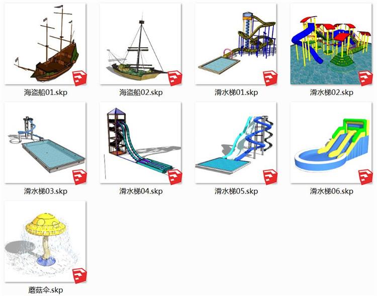 09滑水梯SU模型