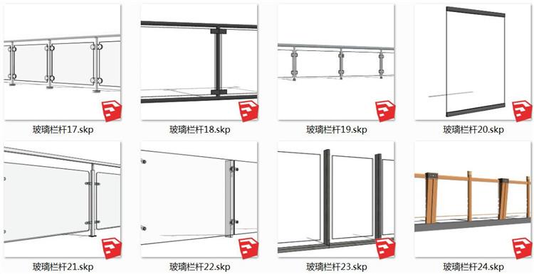09玻璃栏杆SU模型文件3