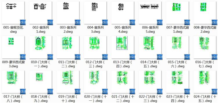 09窗户CAD图纸