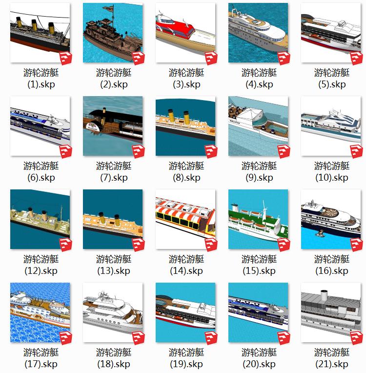 09轮船SU模型