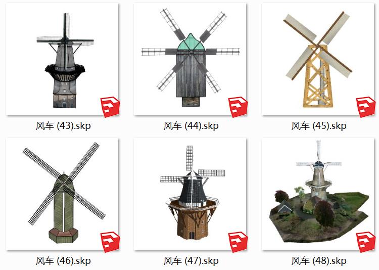 09风车SU模型8