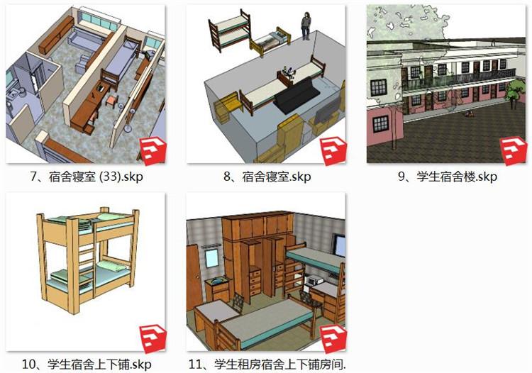 10公寓楼SU模型文件
