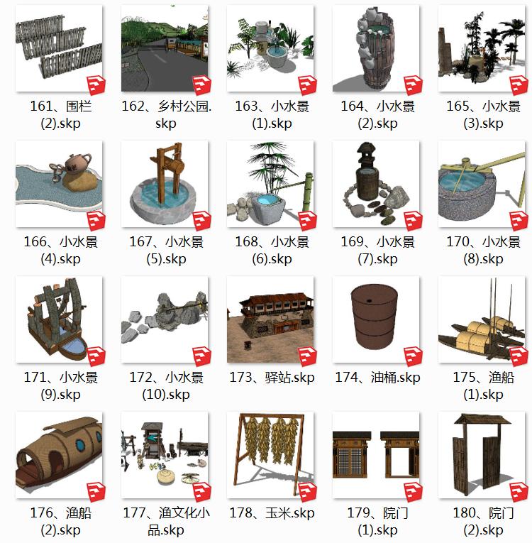 10机具SU模型4