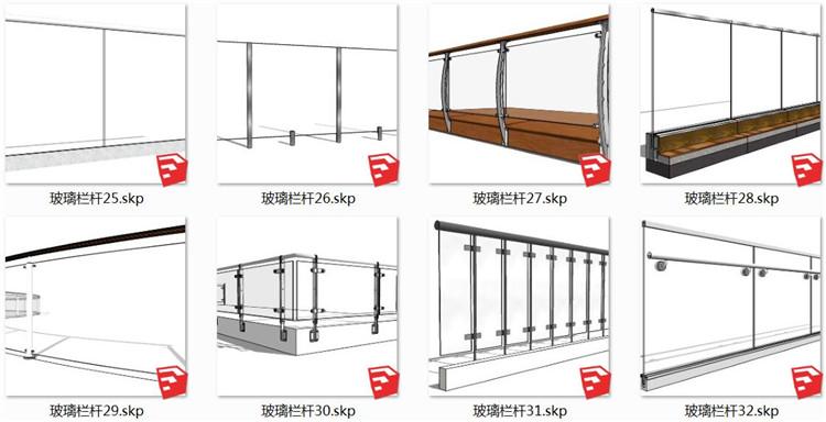 10玻璃栏杆SU模型文件4