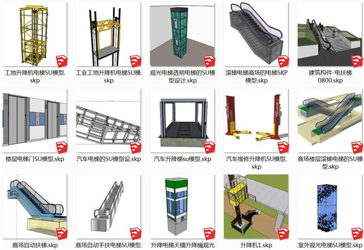 10自动扶梯SU模型4