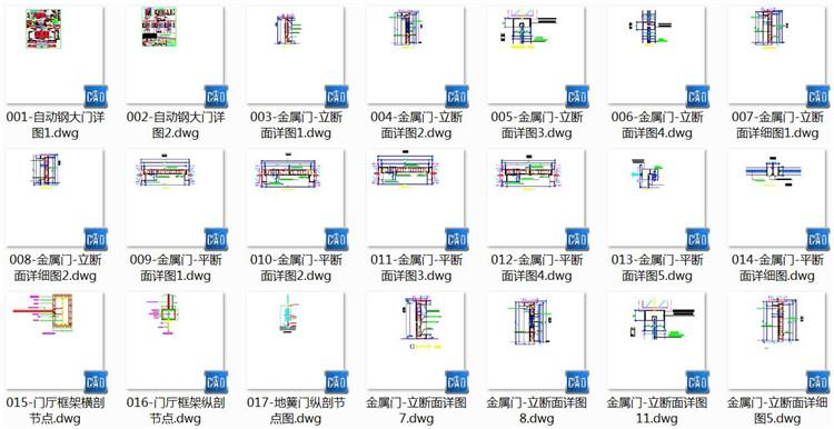 10金属门CAD图纸