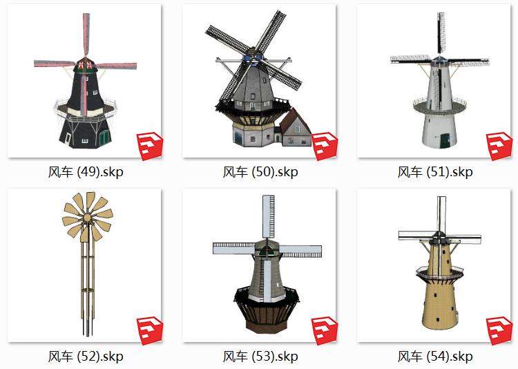 10风车SU模型9