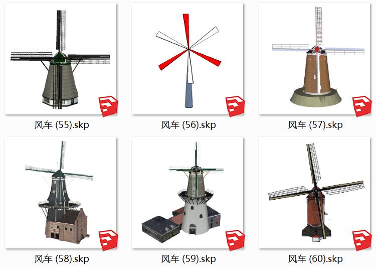11风车SU模型10
