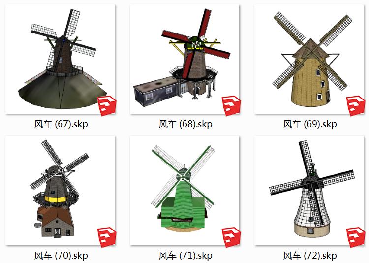 13风车SU模型12