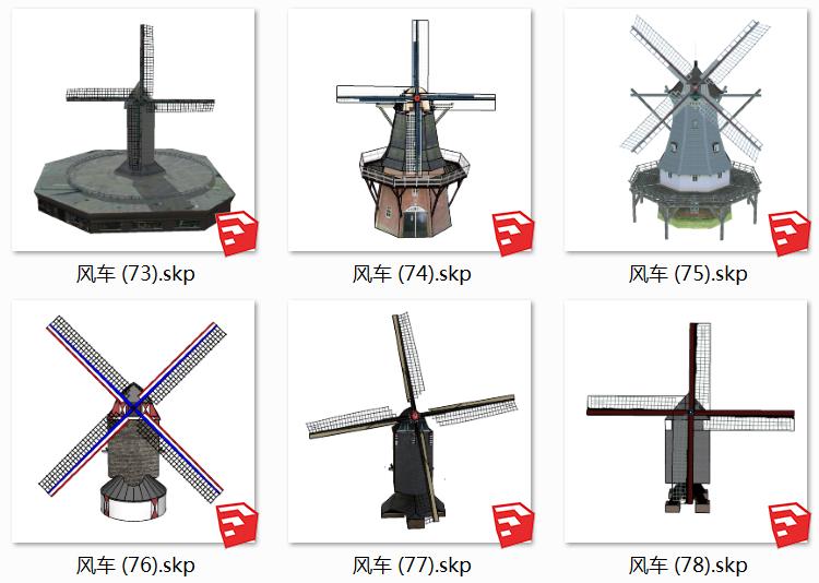 14风车SU模型13