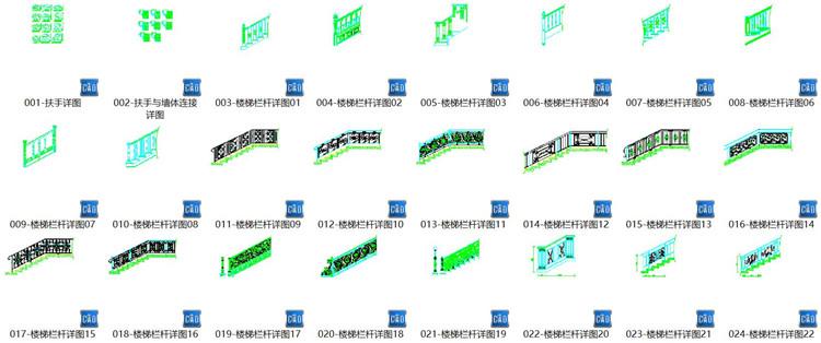 16楼梯栏杆详图