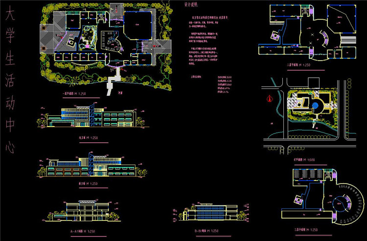 17大学生活动中心CAD图纸