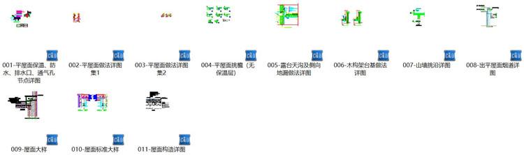 21平屋面建筑构造图
