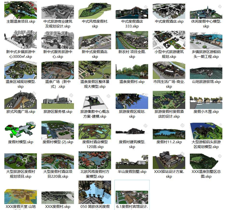 景区规划 SU模型