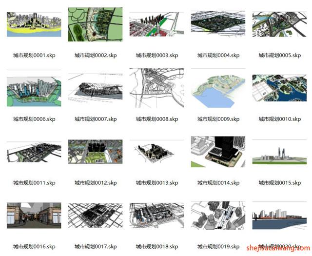 城市规划SU模型合集1