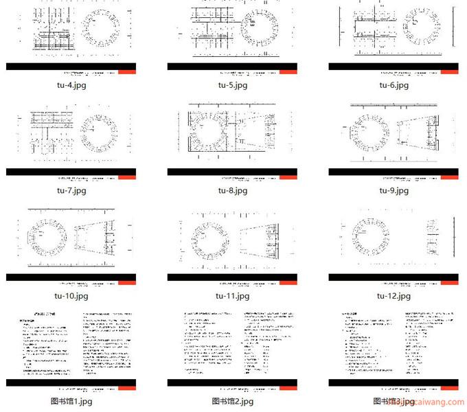 建筑方案文本100套3