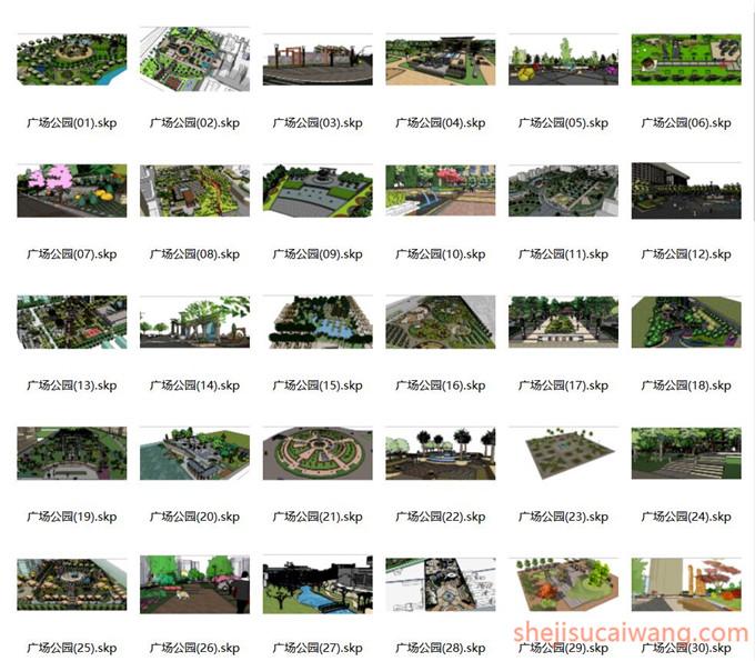 公园广场景观SU模型1