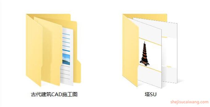 宝塔寺庙廊亭SU模型CAD图目录