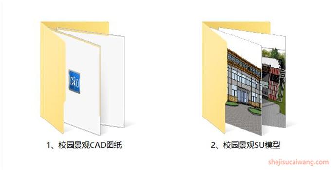 校园规划总平CAD图SU模型合集目录