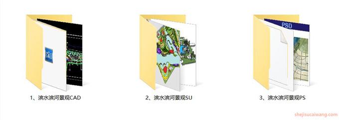 滨水总平SU模型CAD图目录