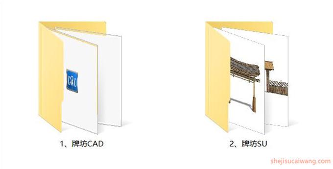 门头牌坊SU模型CAD图目录